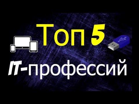 ТОП 5 IT-ПРОФЕССИЙ