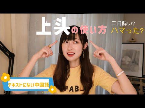 中国語講座I「上头」意外と三つの意味を持っているフレーズ