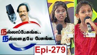 Healthy Mind or Healthy Physic ? #8 | Nalla Pesunga Nalladhaye Pesunga | Leoni Tamil Debate Show