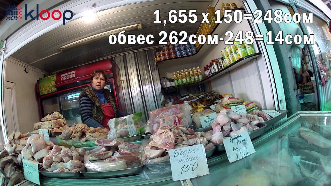 Обвес рыбы на Аламединском рынке