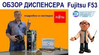 Обзор японского диспенсера купюр Fujitsu F53