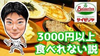 【大食い検証】サイゼリアで3000円分食べきれない説は本当か?【サイゼリア】