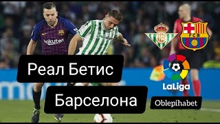 Бетис - Барселона Прогноз  Прогнозы на спорт  Конкурс!!!