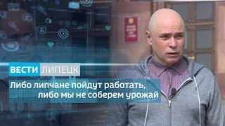 Губернатор Липецкой области озабочен недостатком сезонной рабочей силы