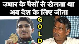 पिता ने उधार लेकर प्रेक्टिस कराई तो बेटे ने देश के लिए GOLD जीतकर दिखाया | Sports Tak