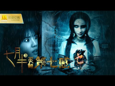 【1080P Chi-Eng SUB】《七月半3:灵触第七感》触发黑石?永无止境的恐惧深渊将等待着你(施景子/罗翔/苗青 主演)