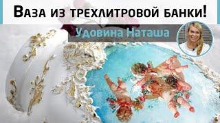 Роскошная ваза в стиле барокко из трехлитровой банки Мастер класс Натальи Удовиной