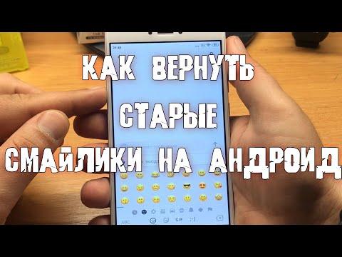 Как вернуть старые, прежние смайлики на Андроид