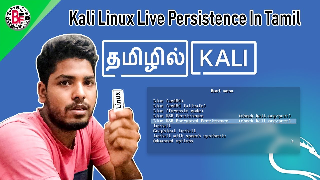 KaliLinux Live Persistence In Tamil - (2020) தமிழில்
