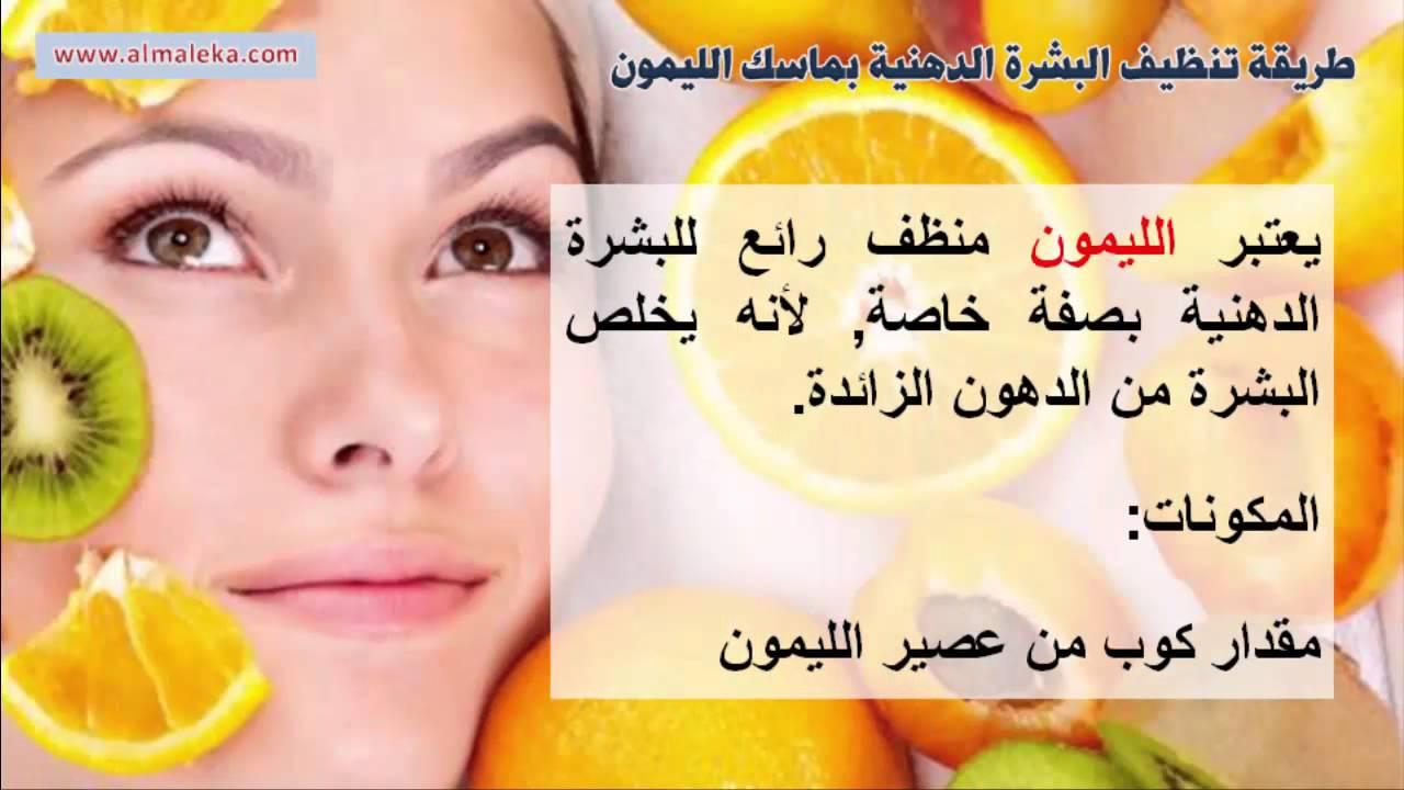 fc85fd15bfc01  طريقة تنظيف البشرة الدهنية بماسك الليمون - YouTube