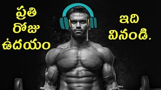 Morning Motivation in Telugu | Start Your Day Positively | Motivational Video For Success in Telugu