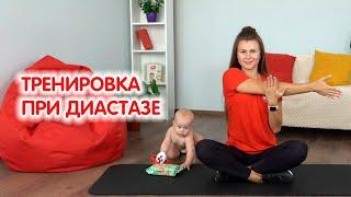 Упражнения при диастазе Как похудеть после родов Фитнес с ребенком