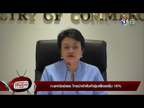 ก.พาณิชย์เผย ไทยนำเข้าสินค้าฟุ่มเฟือยเพิ่ม 16% - วันที่ 26 Mar 2018