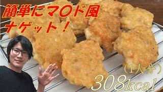 簡単にマック風!?チキンナゲットの作り方 Easy Chicken Nugget