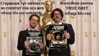 Распаковка blu-ray фильмов братьев Коэн / Coen brothers unboxing
