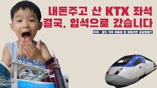 KTX) 서울역-여수엑…