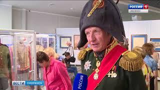 Смотреть видео В Смоленске открылась выставка «Недаром помнит вся Россия…» онлайн