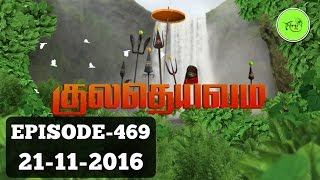 Kuladheivam SUN TV Episode - 469(21-11-16)
