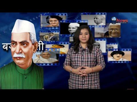 Badi Hasti: राजेंद्र प्रसाद: भारत के प्रथम राष्ट्रपति | Rajendra Prasad: India's First President