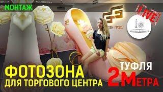 ШИКАРНАЯ ФОТОЗОНА ДЛЯ ТЦ. Туфля 2 метра!
