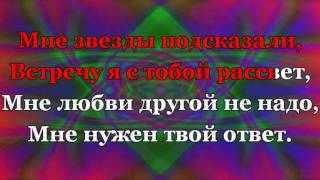 Eldar Dalgatov - Milashka (KARAOKE).mp4