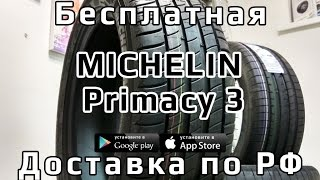 Michelin Primacy 3 215/50 R17 /// Наш обзор