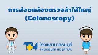 โรงพยาบาลธนบุรี : การส่องกล้องตรวจลำใส้ใหญ่ (Colonoscopy)