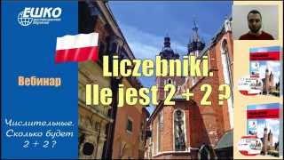 Польский язык. Числа.