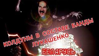 Колдуны в составе банды Лукашенко