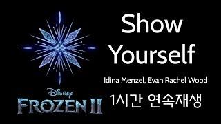 겨울왕국 2 ost - Show Yourself  [1시간 연속재생]
