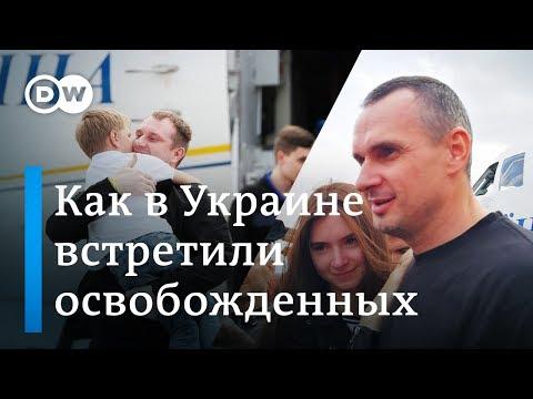 Как в Украине встретили освобожденных пленных