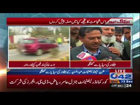 Family Of Lt. Abdul Moeed Media Talk - 13th December 2017
