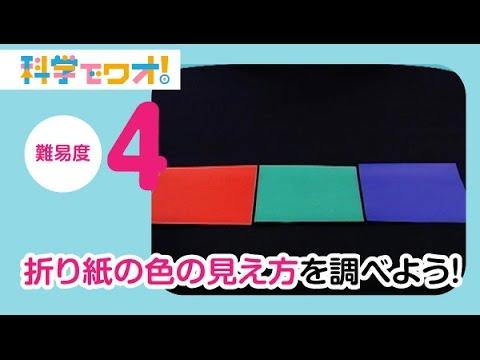 自由研究科学実験折り紙の色の見え方を調べよう科学でワオ365