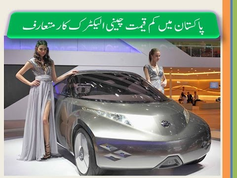 China To Introduce Cheapest Electric Cars In Pakistan Youtube