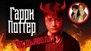 ПРАВОСЛАВИЕ против ГАРРИ ПОТТЕРА - Фанатские фильмы и не только!