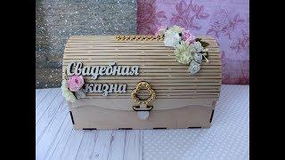 Свадебная казна из деревянной заготовки/свадебные аксессуары