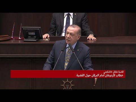 أردوغان: خطة اغتيال جمال خاشقجي أعدت مسبقا  - نشر قبل 2 ساعة