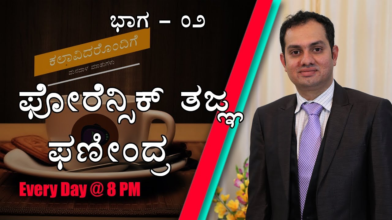 Phaneendra Forensic Expert On Kalavidhara Onedigay Manadaalada Mathugalu Part 2 Youtube