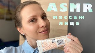 АСМР Ролевая игра Массаж лица Косметолог ASMR Role play Face massage Cosmetologist