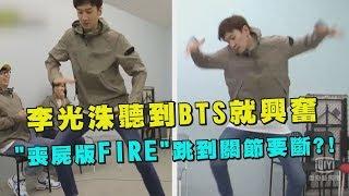 """李光洙聽到BTS就興奮  """"喪屍版FIRE""""跳到關節要斷?!"""