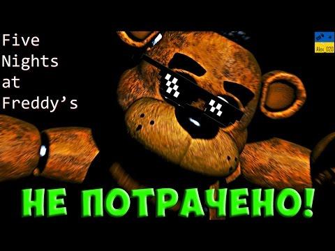 Five Nights At Freddy's - 5 НІЧ! МИ ЦЕ ЗРОБИЛИ!!!