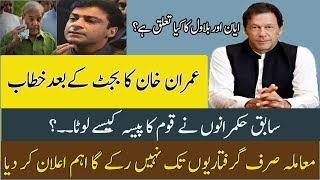 PM Imran Khan Post budget 2019 address to Nation.
