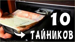 10 ТАЙНИКОВ В ДОМЕ