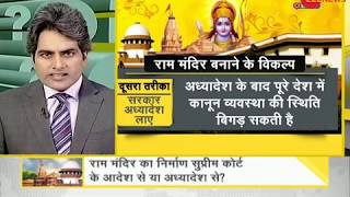 DNA: What are the other ways to construct Ram temple in Ayodhya?