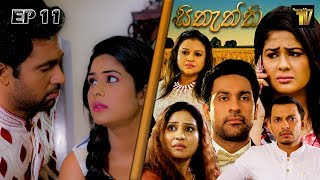 Sithaththi - සිතැත්තී | Episode 11 | 18th Feb 2020 | SepteMber TV Originals Thumbnail