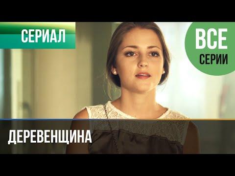 ▶️ Деревенщина - Все серии - Мелодрама   Фильмы и сериалы - Русские мелодрамы