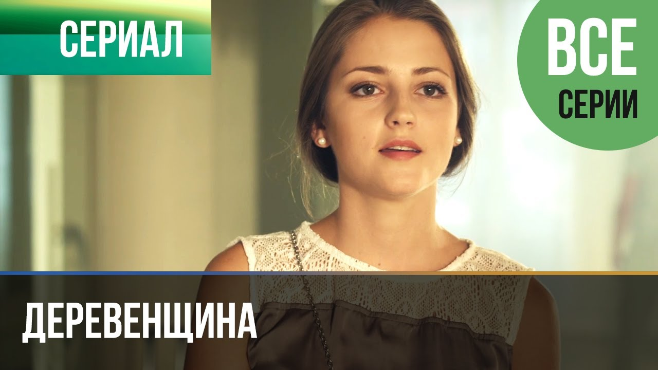 ▶️ Деревенщина - Все серии - Мелодрама | Фильмы и сериалы - Русские мелодрамы