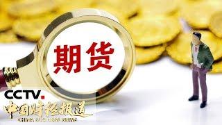 《中国财经报道》 20191011 17:00  CCTV财经