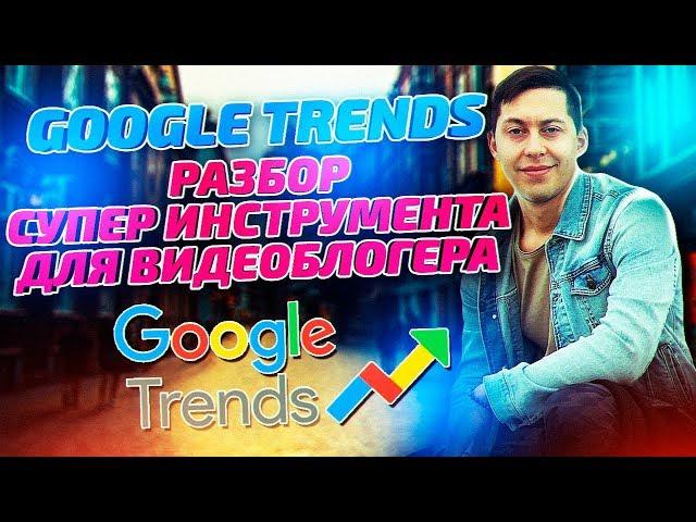 РАЗБОР Google Trends для Продвижения Видео На Ютубе. Гугл Трендс - как пользоваться? Урок