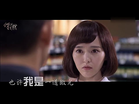 電視劇何以笙簫默 My Sunshine 插曲MV 微光 華晨宇